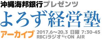 沖縄海邦銀行プレゼンツ よろず経営塾