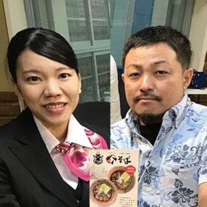 沖縄そば 介そば(すけそば) 2019年12月放送